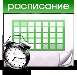 Image result for расписание