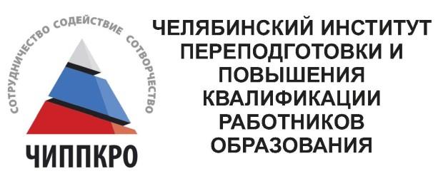 ГБУ ДПО ЧИППКРО