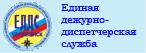 Единая дежурно-диспетчерская служба города Челябинска