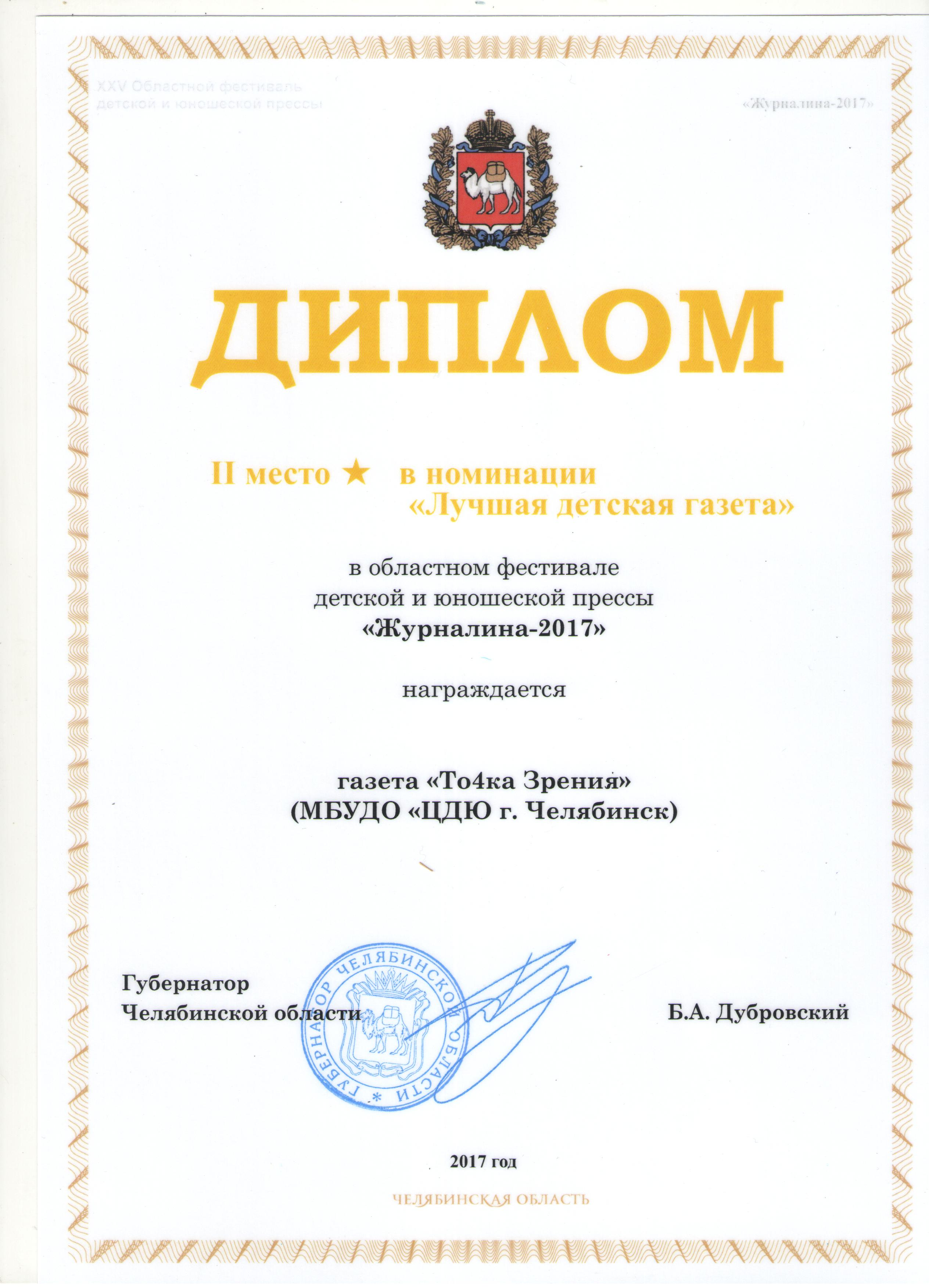 zhurnalina-2017-4